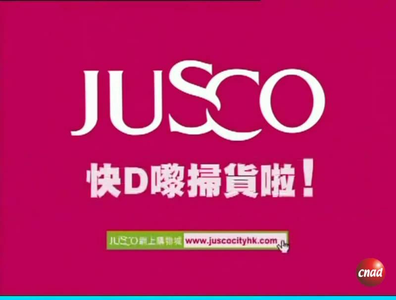 JUSCO 超級勁減
