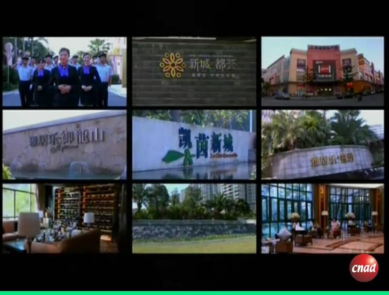 雅居樂國際級生活地產聯展