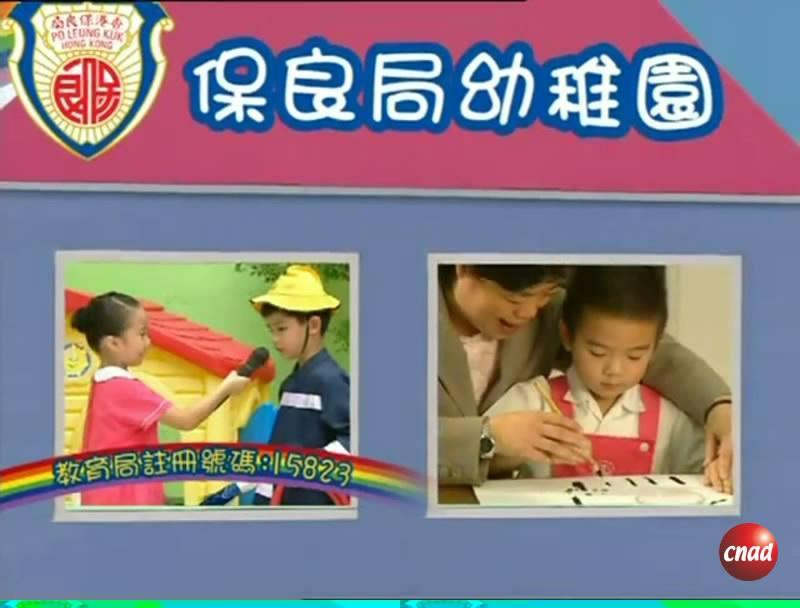 保良局幼稚園