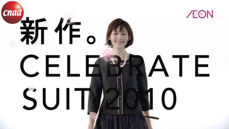 石川亜沙美—AEON セレブレイトスーツ