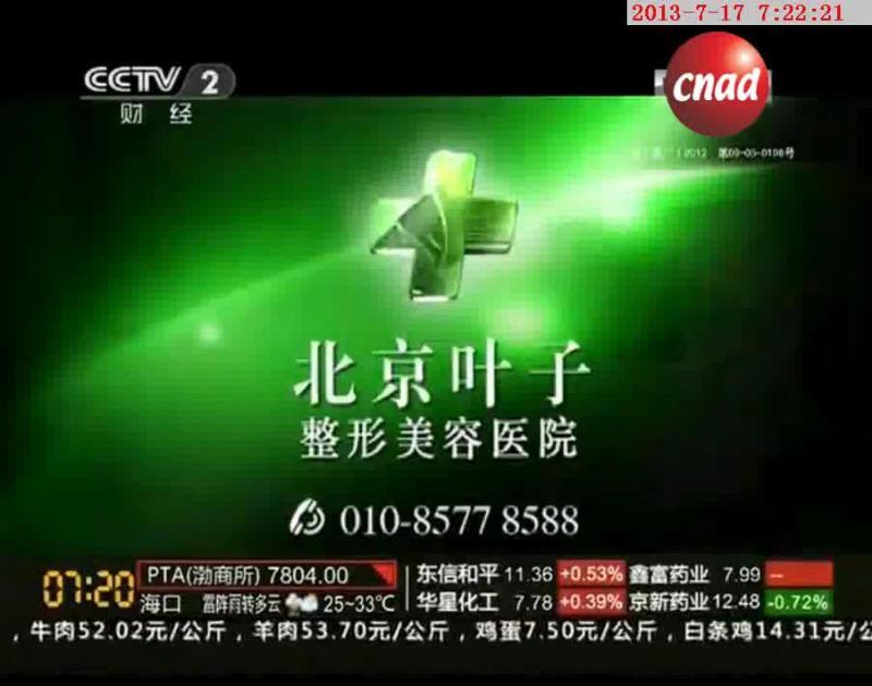 北京叶子整形医院