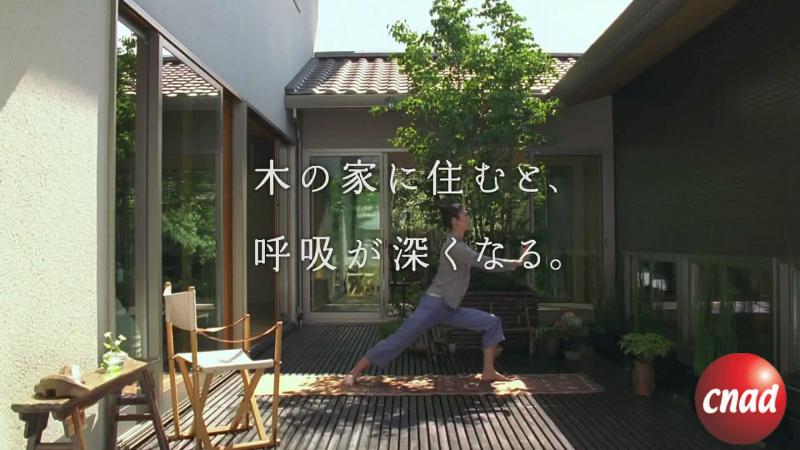 天海祐希—積水ハウス シャーウッド 瑜伽篇