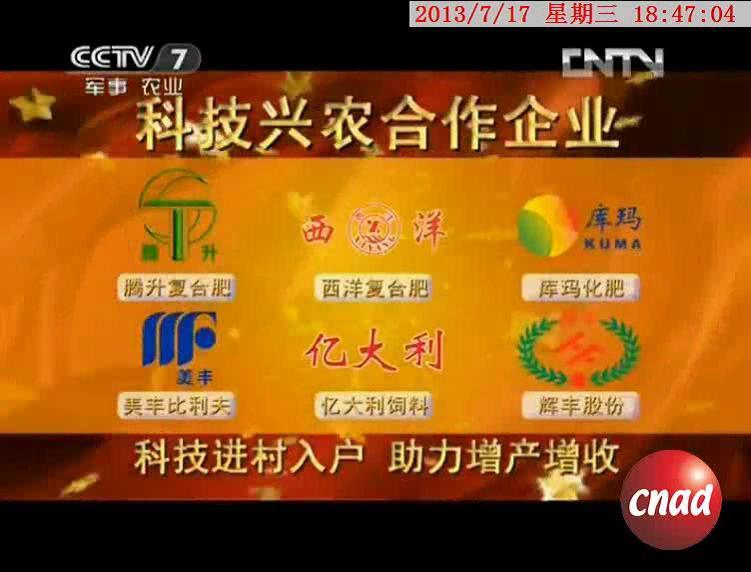 科技兴农合作  企业