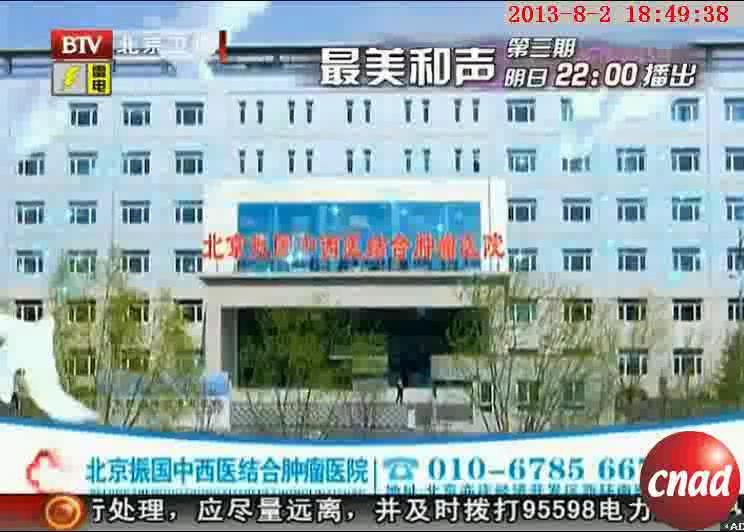 北京振国中西医结合肿瘤医院