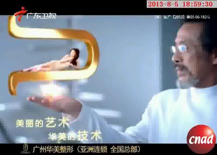 广州华美美容医院