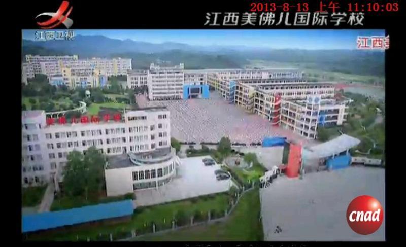 江西美佛儿国际学校