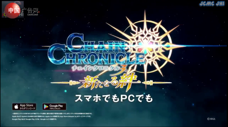 手机游戏Chain Chronicle